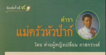 Mae Krua Hua Bpak Cookbook written by Lady Prien Pasakorn-Rawong
